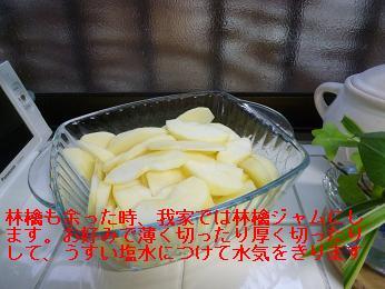 A林檎を塩水に