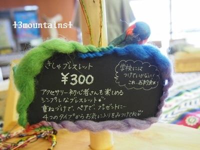 森音2014 FC2用 (6) (400x300)
