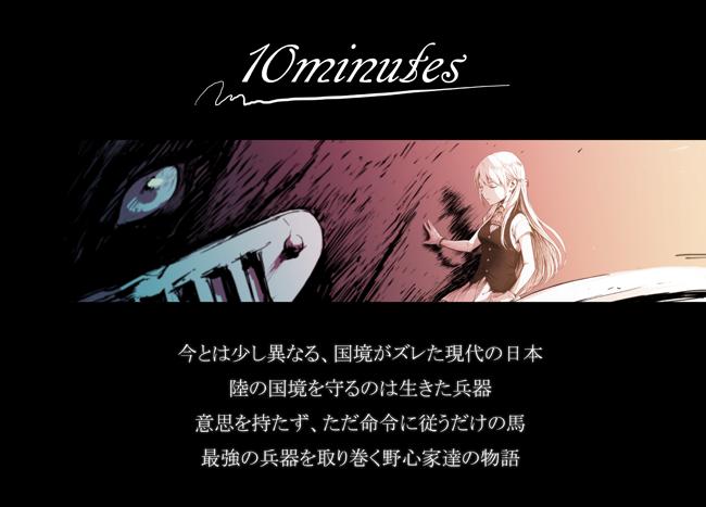 10min紹介パネル_650