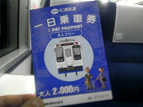 松浦鉄道一日乗車券フリーパス