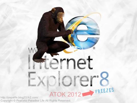 IE8フリーズの原因はATOK2012
