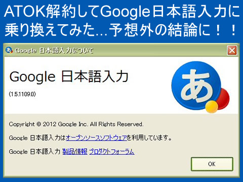 ATOKを解約してGoogle日本語入力に乗り換えてみた...予想外の結論に