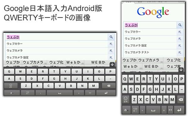 Google日本語入力Android版QWERTYキーボードの画像