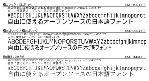 ume_font.png