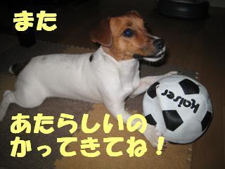 サッカーボール破壊3