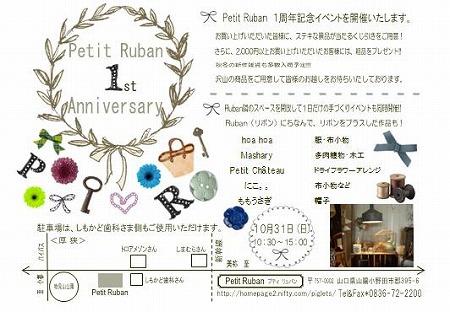 Petit Ruban 1st ann