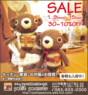 2012.winter SALE