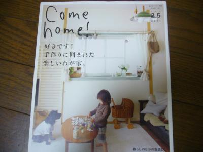 comehome 2