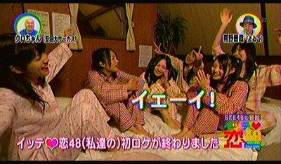 イッテ恋48。