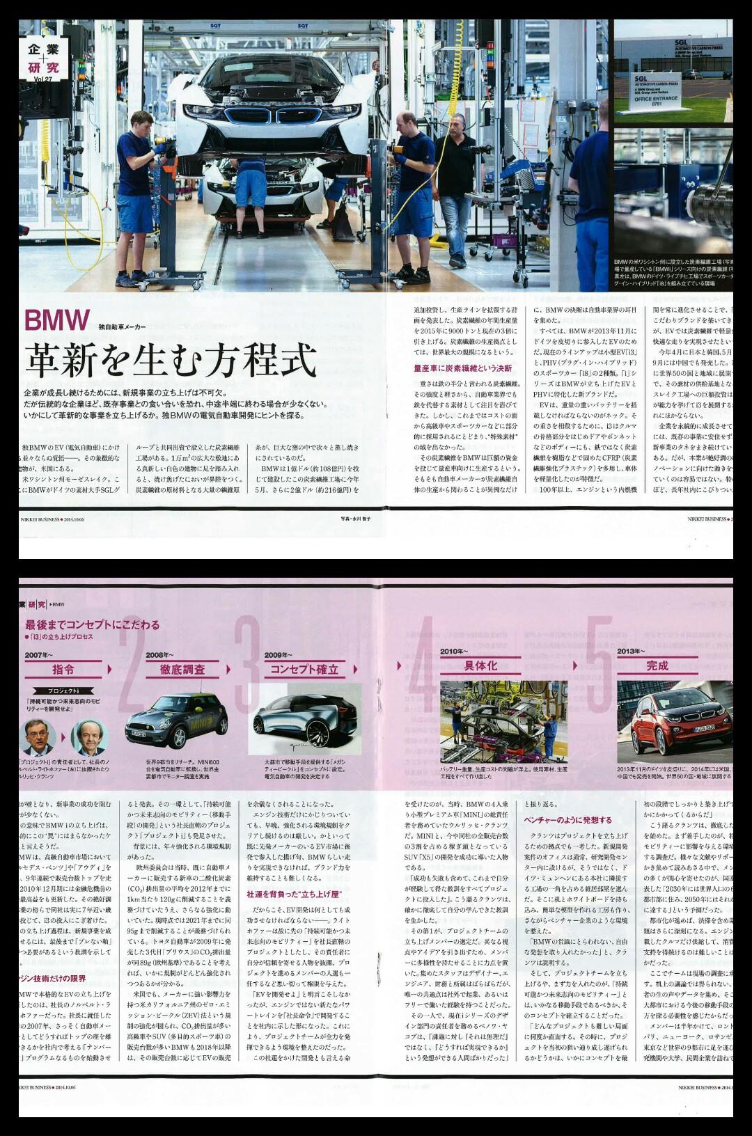 BMW i8 factory