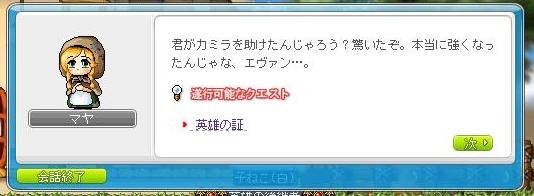 Maple120627_215709.jpg