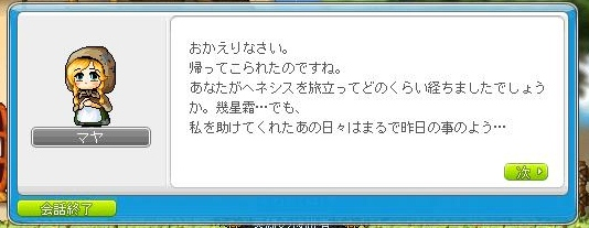 Maple120627_215715.jpg