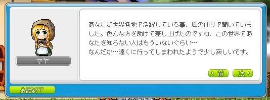 Maple120627_215722.jpg