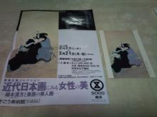2011-02-27 美人画