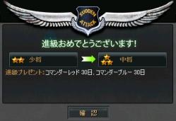 2011-08-11 中将