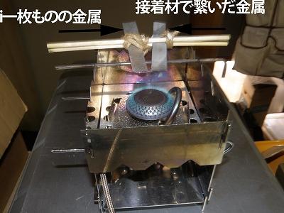 オートウェルドの熱伝導性のチェック