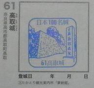 61 高取城