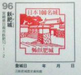 96 飫肥城