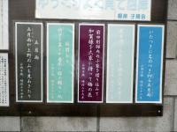 si.子規庵 004