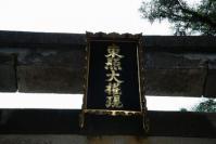 to.東照宮石鳥居 002