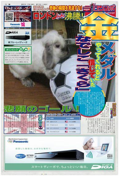 gogai20120811-3-1.jpg
