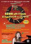2010/12/23 佑記奈桜 with Friends X'mas チャリティコンサート
