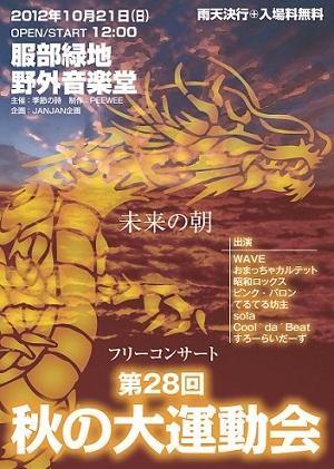 第28回秋の大運動会