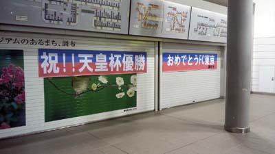 調布と飛田給駅GJ!!