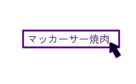 マッカーサー_convert_20120623002120