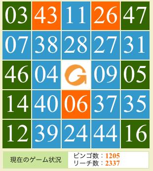 gpoint_bingo1_120724.png