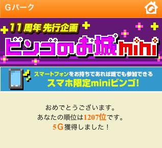 gpoint_bingo2_120724.png
