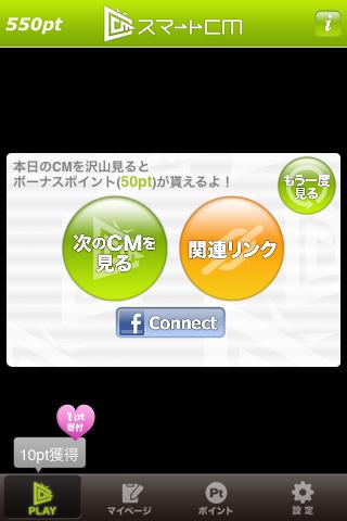 smartCM4_121028.png