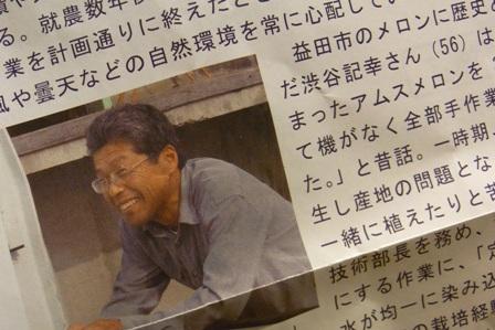 120621渋谷さん。