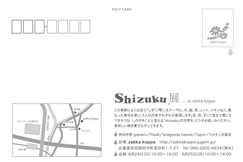 しずく展ポストカー.. (1)