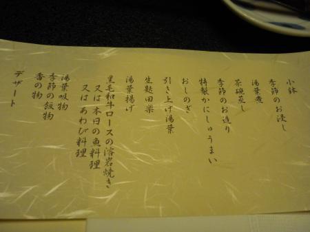 2010+12+23_螂ウ蟄蝉シ壹→蠢伜ケエ莨壹→蟷エ譛ォ繝医Μ繝溘Φ繧ー_1211_convert_20101228211132