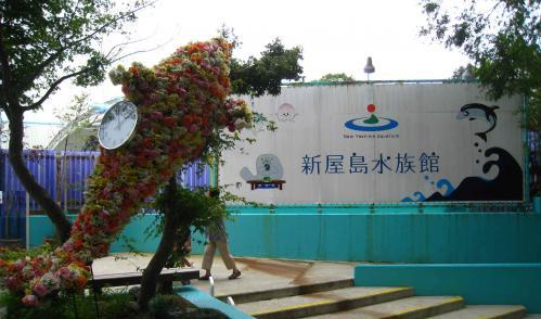 八島水族館入口