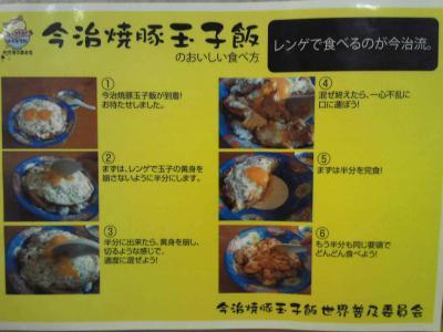 焼豚卵飯食べ方