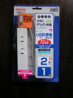 USBタップ