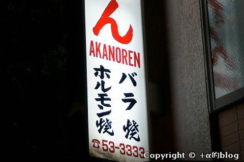 akanoren1112b_eip.jpg