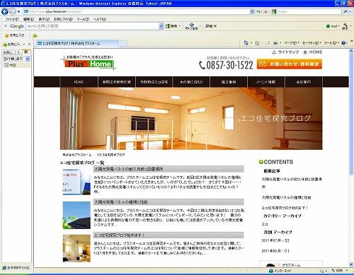 エコ住宅探究ブログ