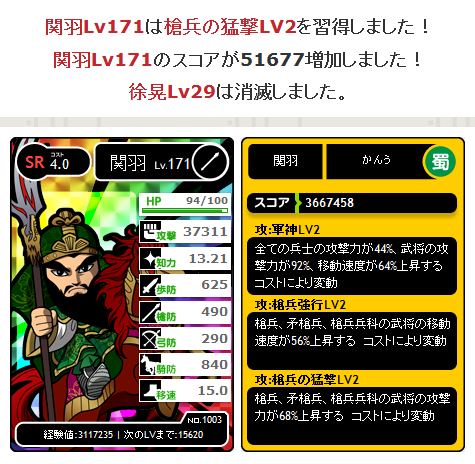 SR関羽猛撃②