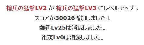 SR関羽猛撃③
