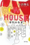 cowhouse.jpg