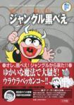 soutei_kurobe.jpg