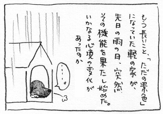 3_心境の変化