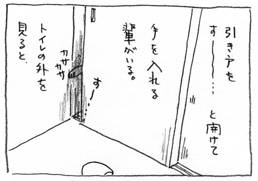 2_引き戸を開ける