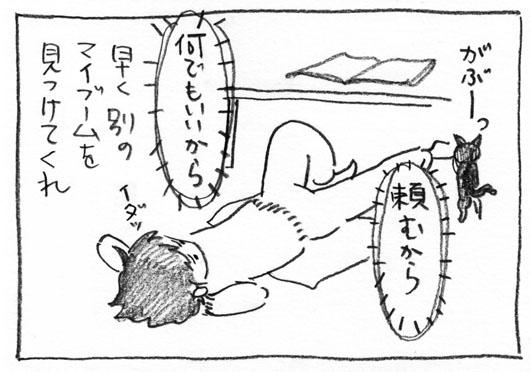 4_まだがぶー