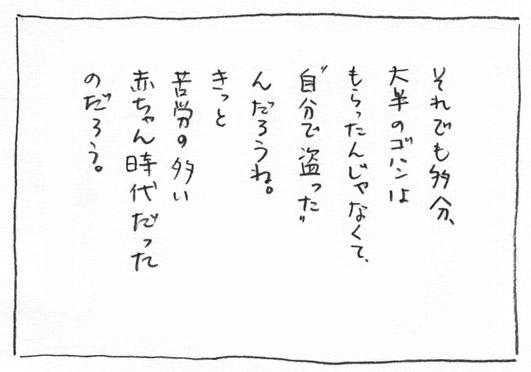 5_赤ちゃん時代