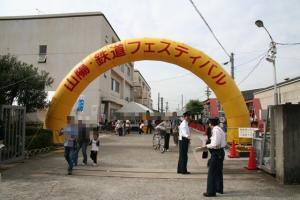 101023 山陽鉄道フェスティバル 正門
