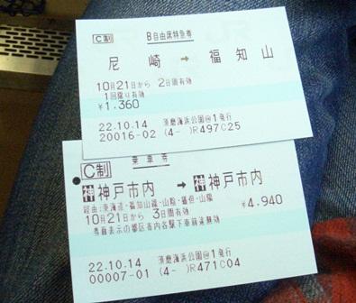 101021 きっぷ1